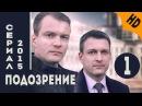 Подозрение 2015,HD версия,Детектив,Серия 1