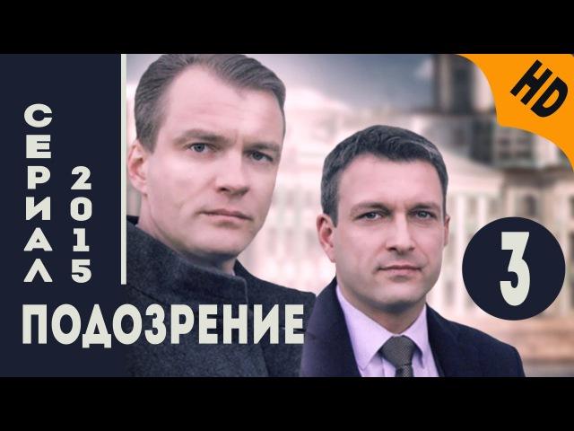 Подозрение 2015,HD версия,Детектив,Серия 3