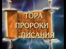 ТИСА (КОГДА БУДЕШЬ ДЕЛАТЬ ИСЧИСЛЕНИЕ) ИСХ. 30:11 - 34:35