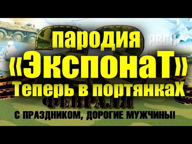 Экспонат Теперь в портянках (пародия) Ленинград с 23 ФЕВРАЛЯ