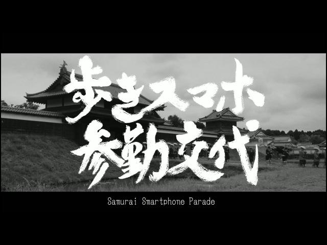歩きスマホ参勤交代Samurai Smartphone Parade