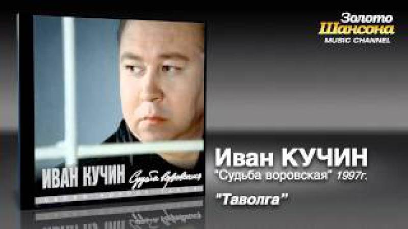 Иван Кучин Таволга Audio