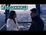 Избранница (2015) Фильм-мелодрама