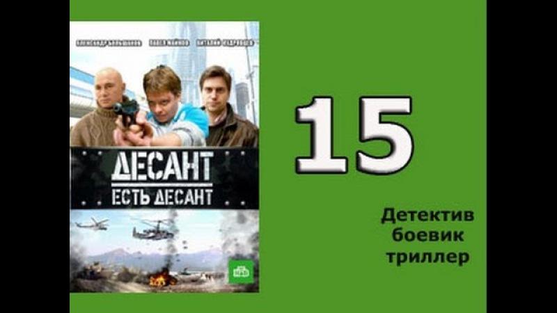 Десант есть десант 15 серия - русский криминальный сериал, детектив, боевик