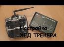 Radiolink AT9 and Head tracker