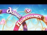 Давай Поженимся - Выпуск 10.12.2015 ( Расточительный гендиректор )