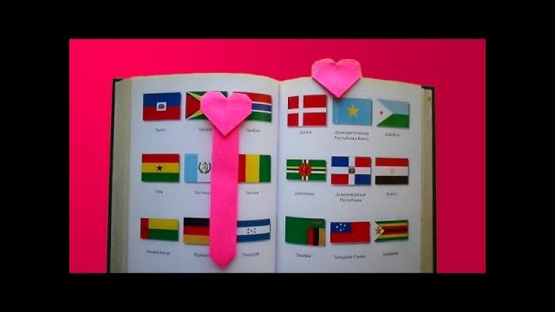оригами закладка для книг,оригами закладка сердечко,origami bookmark heart