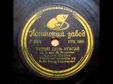Вадим Козин - Тихий день угасал (Танго), 1938
