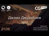 CG Stream. Джама Джурабаев №2 .  Часть 1