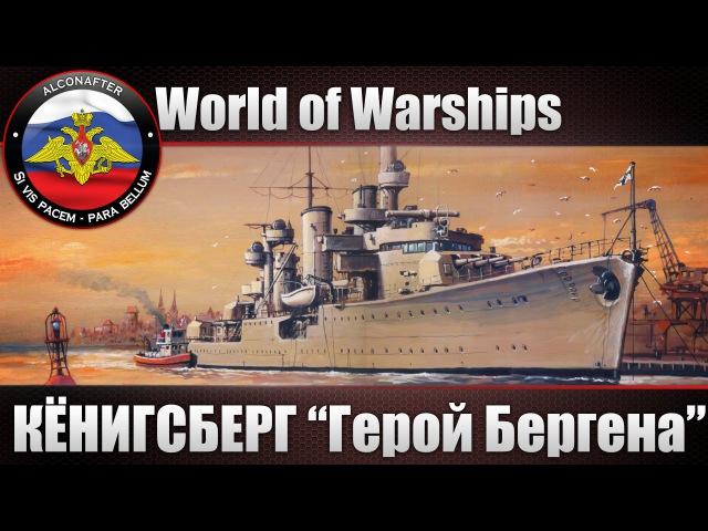 Обзор крейсера Königsberg Герой Бергена World of Warships