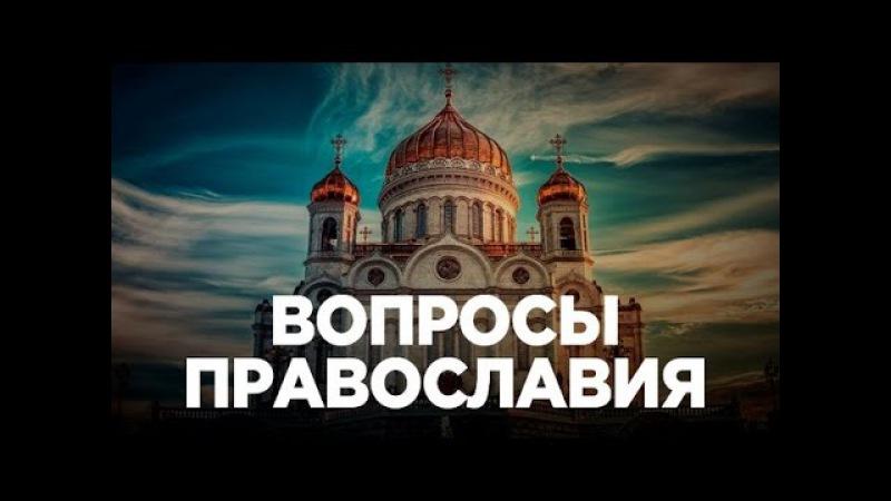 Вопросы Православия. - Христианство, это Еврейская вера.
