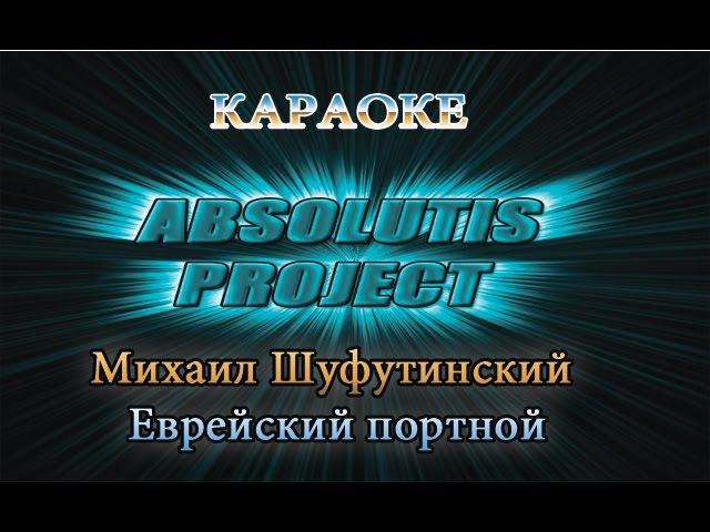 Михаил Шуфутинский - Еврейский портной (Караоке HD)