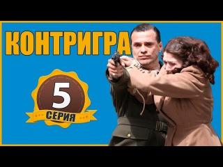Контригра 5 серия. Военный фильм сериал смотреть.