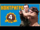 Контригра 4 серия. Военный фильм сериал смотреть.