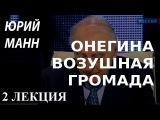 ACADEMIA. Юрий Манн. Онегина воздушная громада. 2 лекция. Канал Культура