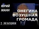 ACADEMIA Юрий Манн Онегина воздушная громада 2 лекция Канал Культура