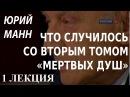 ACADEMIA Юрий Манн Что случилось со вторым томом Мертвых душ 1 лекция Канал Культура