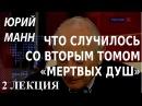 ACADEMIA Юрий Манн Что случилось со вторым томом Мертвых душ 2 лекция Канал Культура