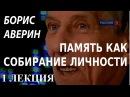 ACADEMIA. Борис Аверин. Память как собирание личности. 1 лекция. Канал Культура