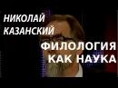 ACADEMIA. Николай Казанский. Филология как наука. Канал Культура