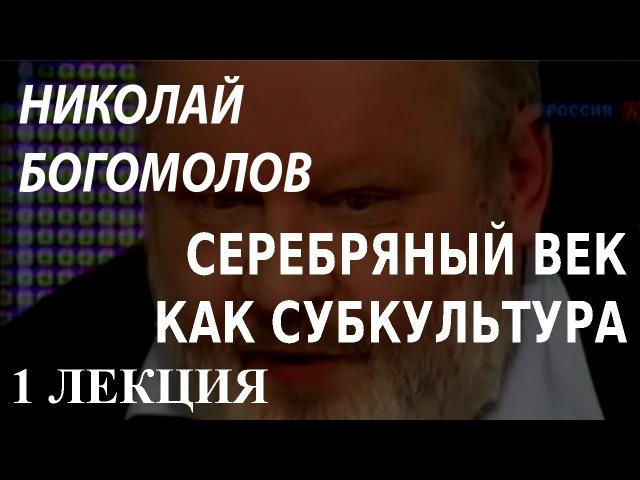 Николай Богомолов. Серебряный век как субкультура 1