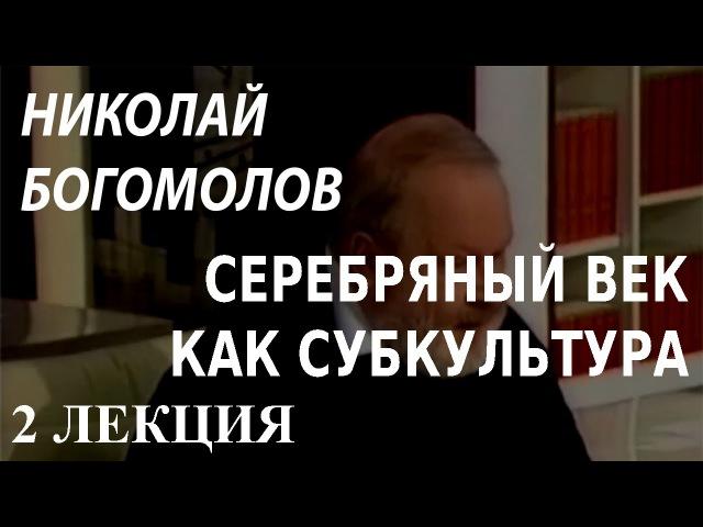 Николай Богомолов. Серебряный век как субкультура 2