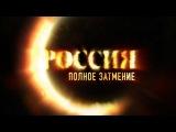 Россия. Полное затмение - Нацисты-мутанты