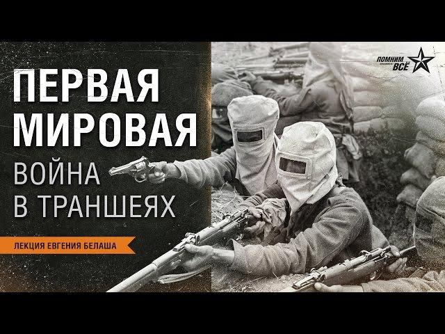 Лекция Евгения Белаша Первая Мировая война в траншеях