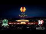 Краснодар 2 - 1 Габала | Обзор Матча | Лига Европы | Группа C | 01.10.2015