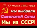 Всесоюзный референдум 17 марта 1991 года ☭ Советский народ проголосовал за сохранение СССР ☆