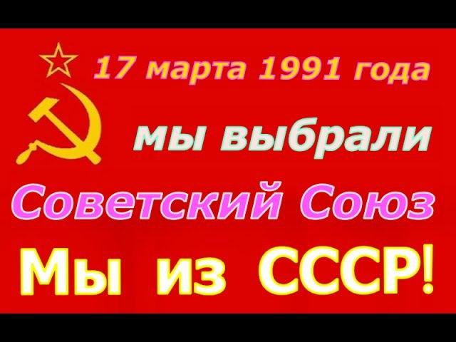Всесоюзный референдум 17 марта 1991 года ☭ Советский народ проголосовал за сохранение СССР ☆ смотреть онлайн без регистрации