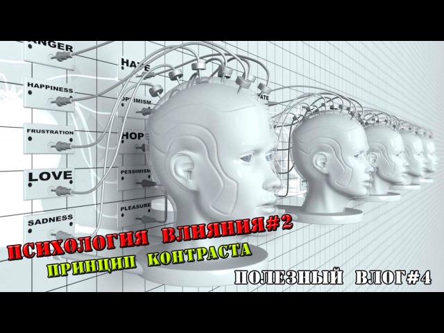 Психология влияния 2/8. Принцип контраста.