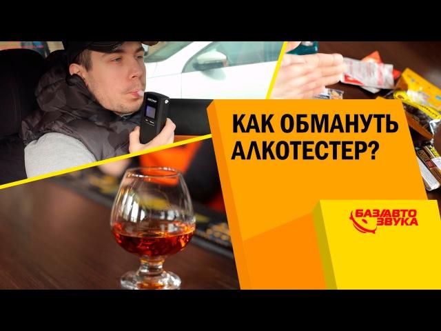 ПЕРЕГАР. Как обмануть алкотестер Чем избавиться от перегара Тест от Avtozvuk.ua