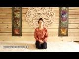 Йога для начинающих. Обучающее видео № 9.5. КАК ВЫПОЛНЯТЬ АСАНЫ