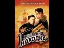 Таинственная находка 1953 фильм смотреть онлайн
