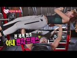 [ENG SUB]WeGotMarried4 우결4- Min♥Jinyoung Body Training 홍진영몸들어올리는남궁민 20141213