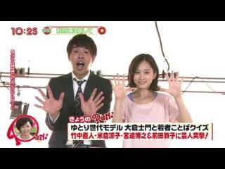 PON! 20150528 - Maeda Atsuko