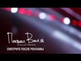 [☆] Концерт Павла Воли в Театре Эстрады - Большой Stand Up (2013)