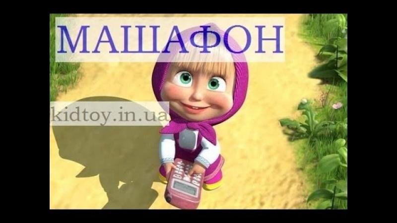 Видео обзоры детские игрушки - МАШАФОН | Телефон Маша и Медведь повторюшка (kidtoy.in.ua) 2015