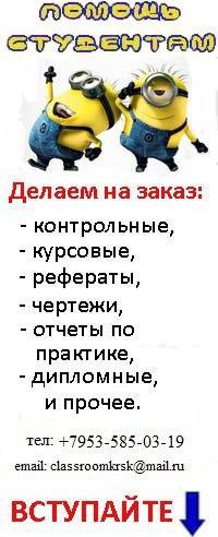 Помощь студентам контрольные курсовые дипломы ВКонтакте Помощь студентам контрольные курсовые дипломы