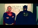 """""""Обращение к человечеству"""" Бэтмен и Супермен!"""