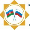 АМОР - Азербайджанская Молодежная Организация Ро