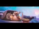 Короткометражный мультфильм — «Космическая Скратастрофа» из «Ледникового периода (1)