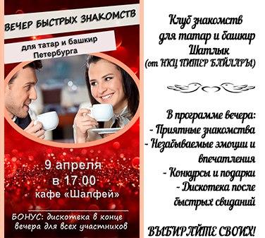 вечер знакомств для татар