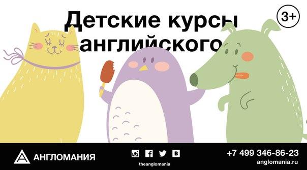 Развивающие курсы для маленьких детей от 3-х лет, с играми и песнями на уроках. Дети в восторге! Запишитесь и приходите на первый урок бесплатно: http://anglomania.ru/programm/dlya-detej/3%E2%80%936