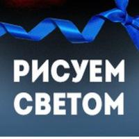 Логотип ДЕТСКИЙ ФРИЗЛАЙТ - рисование светом. Ижевск