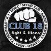 Бойцовский клуб CLUB18