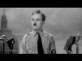 Величайшая речь Чарли Чаплина в сатирическом фильме Великий диктатор - 1940 г.