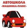 """Автошкола """"Машинка-плюс"""" г. Тюмень"""