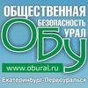 Газета Общественная Безопасность - Урал